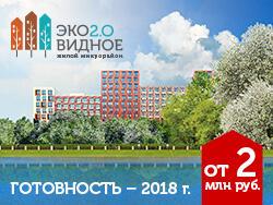 Жилой микрорайон «Эко Видное 2.0» Квартиры с отделкой от 2 млн рублей